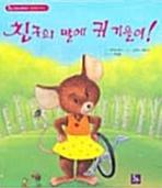 친구의 말에 귀 기울여! [2009 개정판] (철학논술 제시문 동화, 62)   (ISBN : 9788991783058)