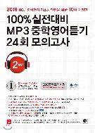 100% 실전대비 MP3 중학영어듣기 24회 모의고사 중학교 2학년 (2019) : No.1 중학영어 리스닝 만점을 위한 10차 개정판