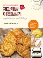 최신 제과제빵 이론&실기