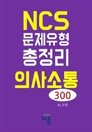 NCS 문제유형 총정리 의사소통 300제