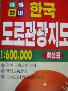 한국도로관광지도 (1:600,000)