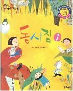 동시집 1 (한국대표 순수창작동화, 63)   (ISBN : 9788965095095)