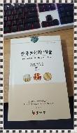 한국문학과 예술 (4월호)
