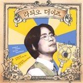 라듸오 데이즈 (Radio Days) - O.S.T. (홍보용 음반)
