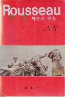 에밀 학문과 예술 1983년 초판