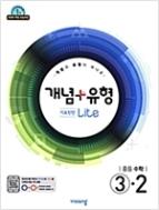 개념 + 유형 기초탄탄 라이트 중등 수학 3-2 (2019년) - 2009 개정 교육과정