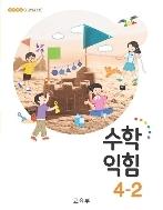초등학교 수학 익힘 4-2 (2015개정교육과정) (교과서)
