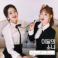 [미개봉] 이달의 소녀 (츄) / Yves&Chuu (희귀)