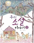 우리 소설 이야기 2 (옛이야기 요술항아리, 83)   (ISBN : 9788962618549)