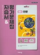 비상 중학 한문 자습서&평가문제집 (이동재/ 비상교육 / 2020년) 2015 개정 교육과정
