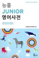 능률 JUNIOR 영어사전 (2014)(CD2장+별책 포함)