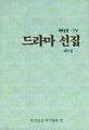 라디오.TV 드라마선집 - 제8집