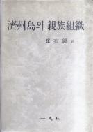 제주도의 친족조직 초-2쇄(1984년)