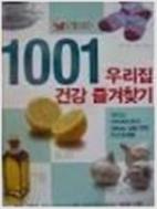1001 우리집 건강 즐겨찾기