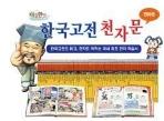 야심만만 한국고전 천자문 세트 - 전70권(본책60권+한자연습장10권)