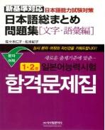 日本語總まとめ問題集 文字?語彙編 ( 문자 · 어휘편 1 · 2 급 ) - 새책