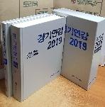 2019 경기연감 - 상.하 (전2권)