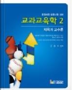 교과교육학 2 체육과 교수론,중등체육 임용시험 대비