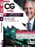월간 교회성장 2020.2