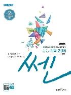 쎈 중등 수학 2(하) (2-2) / 2015 개정 교육과정