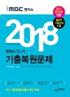 2018 iMBC 캠퍼스 독학사 1단계 기출 복원 문제 (독학학위제 교양공통)