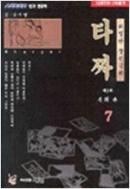 주69 ] 타짜 2부 7^^코믹갤러리
