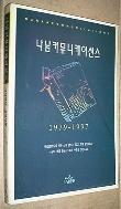 나남커뮤니케이션스 1979-1997