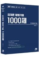 2017 김재윤 형법기출 1000제 ★★1쇄본★★