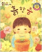 흙 한 줌 (한국대표 순수창작동화, 47)   (ISBN : 9788965094937)