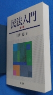 民法入門 [일본서적]/ 사진의 제품 :☞ 서고위치:RH 4 * [구매하시면 품절로 표기됩니다]