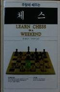주말에 배우는 체스