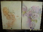 장미정원 1.2 / 아일린 굿지. 박길부 옮김