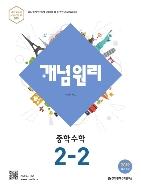 개념원리 중학 수학 2-2 / 2015 개정 교육과정