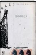 깊이에의 강요 - 파트리크 쥐스킨트의 세 작품을 묶었다(양장본) 신판2쇄