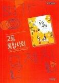 비상 평가문제집 고등통합사회 박병기 (2015 새교육과정)