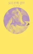 달나라의 장난 /김수영/민음사/양장본/책커버도 있음/개인소장도서 최상급으로 낱장,파본없이 새책처럼 깨끗합니다