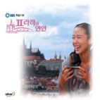 프라하의 연인 (SBS 특별기획드라마) OST [2CD / 미개봉] * 임재범 윤미래
