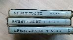 한국유학의 철학적 전개 상,중,하 총 세권