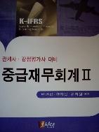 K-IFRS 중급재무회계 세트(제1권+제2권) [전2권]