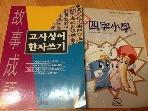 사자소학 + 고사성어 한자쓰기 (2권)