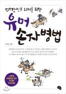 대한민국 리더를 위한 유머 손자병법 - 사람의 마음땅을 얻는 위대한 유머 비법을 소개한다.  초판1쇄