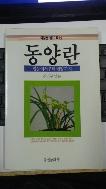 동양란(갖고싶은책 2)