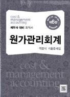 원가관리회계 (본책 + 객관식 기출문제집 + 해답집)