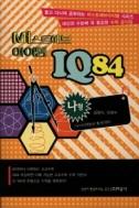 머스트해브 아이템 IQ84 수학 공식집(나형)