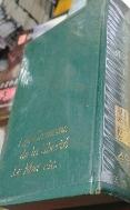 자유의 길/벽 외 (정음사세계문학전집 49) (1979년판, 세로쓰기)