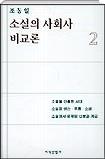 소설의 사회사 비교론 2 - 소설사의 이론을 정립한 현직교수의 교재(전3권중 2권)양장본 초판2쇄