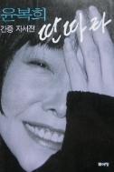 딴따라 - 윤복희 간증 자서전 (종교/상품설명참조/2)