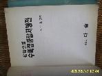 필사본. ,,사본. 다솔 / 음양오행 수족침종합처방전 / 황백현 편저 -꼭설명란참조