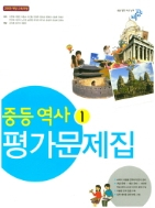 비상교육 평가문제집 중학 역사 1 (조한욱)