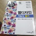 이기적in 미니족보 웹디자인기능사 필기 세트 (2016)
